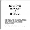 Transforming Marxism with Marxism - The Castle of The Father