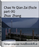 Chao Ye Qian Zai (fiscle part-IX)