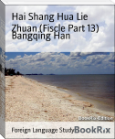 Hai Shang Hua Lie Zhuan (Fiscle Part 13)