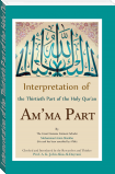 Interpretation of the Thirtieth Part of the Holy Qur'an