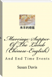羔羊的婚筵 Gao Yang De Hun Yan/ Marriage Supper of the Lamb (Chinese-English version)