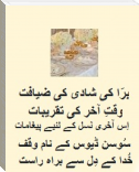 Marriage Supper of the Lamb (Urdu -Pakistan version)