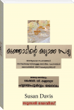Marriage Supper of the Lamb (Malayalam [Indian] version)