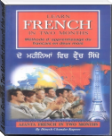 Ajanta French in Two Months through the medium of Punjabi-English