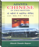 Ajanta Chinese in Two Months through the medium of Hindi-English